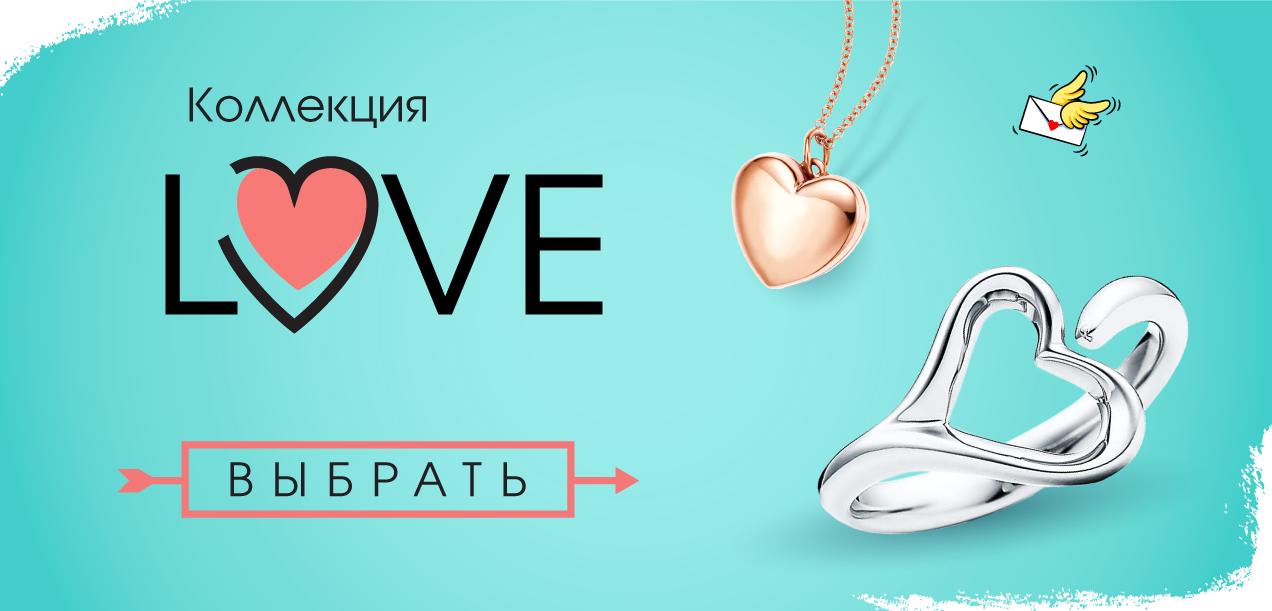 Коллекция LOVE в Zlato.ua - выбирайте подарки на День Валентина уже сейчас! e2771a9809d