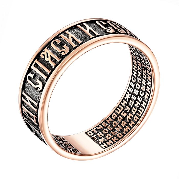 Золотое кольцо Спаси и сохрани с чернением и молитвой Отче Наш на внутренней стороне 000104268 000104268 16.5 размера от Zlato