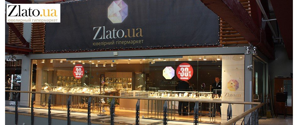 Ювелирный магазин Здато