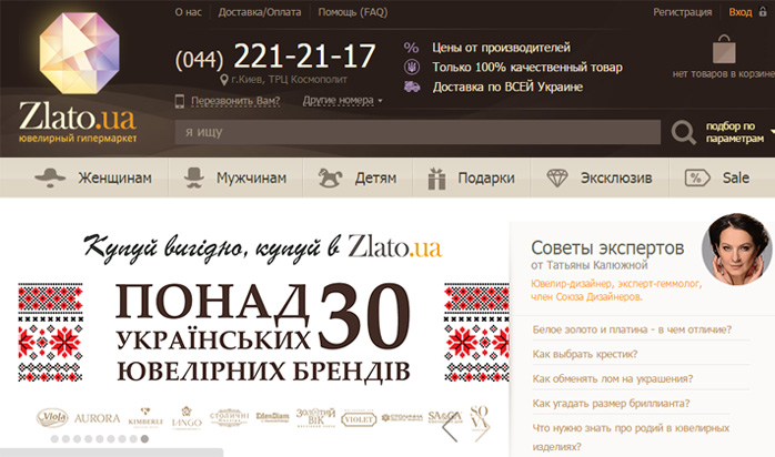 Сайт магазина ЗлатоЮА