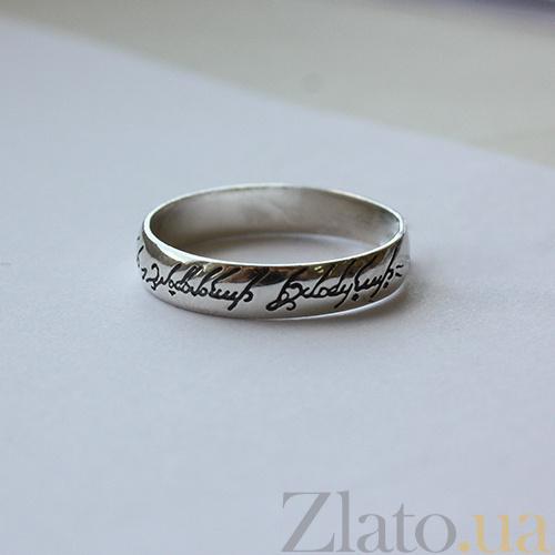 Купить Серебряное кольцо Властелин колец AUR--71700  в интернет ... fdbf89582dc