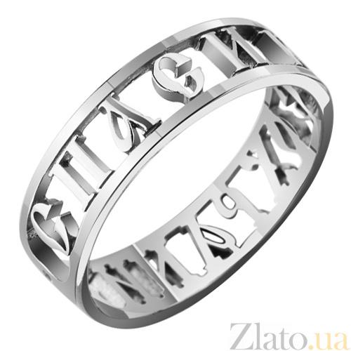 Купить Родированное серебряное кольцо Спаси и Сохрани HUF--1262-Р в ... ba83ebf7f4ad5