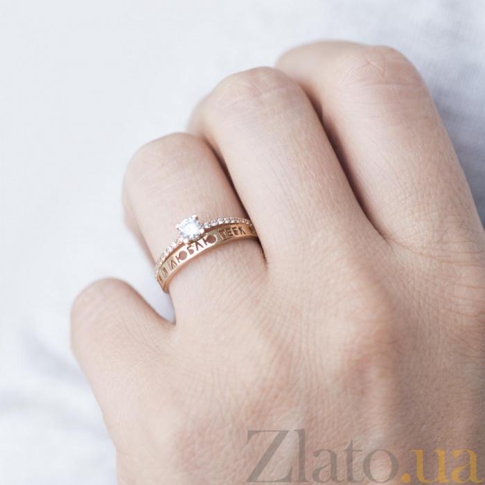 63593e5ce62a ... Золотое помолвочное кольцо Я тебя люблю с вырезанными словами и  фианитами 000063070 ...