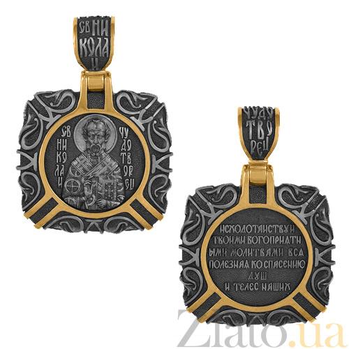 Серебряная ладанка с позолотой Святой Николай 000006860 в Zlato.ua 97d95100d43